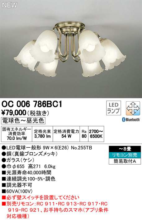 OC006786BC1 オーデリック 照明器具 CONNECTED LIGHTING LEDシャンデリア LC-FREE 青tooth対応 調光・調色 【~8畳】