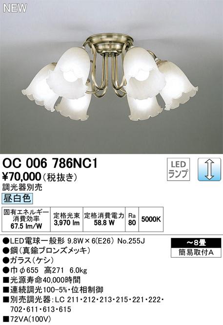 【人気の照明器具が激安大特価!取付工事もご相談ください】 OC006786NC1 オーデリック 照明器具 LEDシャンデリア 昼白色 調光可 【~8畳】