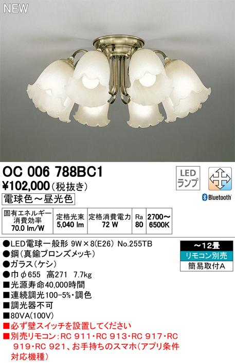 OC006788BC1LEDシャンデリア 8灯 12畳用CONNECTED LIGHTING LC-FREE 調光・調色 Bluetooth対応オーデリック 照明器具 居間・リビング向け おしゃれ 【~12畳】