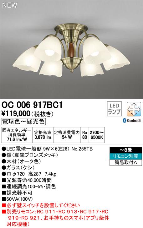 OC006917BC1LEDシャンデリア 6灯 8畳用CONNECTED LIGHTING LC-FREE 調光・調色 Bluetooth対応オーデリック 照明器具 居間・リビング向け おしゃれ 【~8畳】