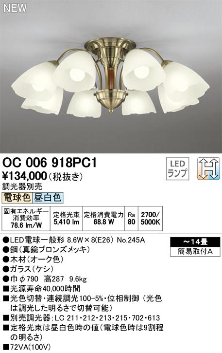 OC006918PC1 オーデリック 照明器具 LEDシャンデリア LC-CHANGE光色切替調光 ~14畳 安い 激安 プチプラ 高品質 送料込
