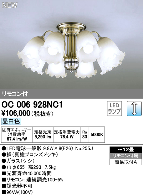 OC006928NC1LEDシャンデリア 8灯 12畳用調光可 昼白色オーデリック 照明器具 居間・リビング向け おしゃれ 【~12畳】