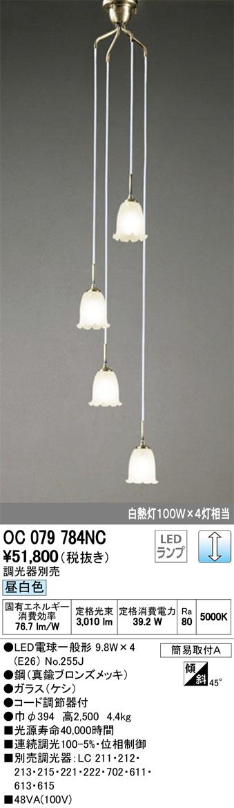 OC079784NC オーデリック 照明器具 吹き抜け用LEDシャンデリア 昼白色 調光可 白熱灯100W×4灯相当