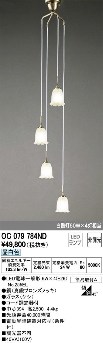 OC079784ND吹き抜け用LEDシャンデリア 4灯非調光 昼白色 白熱灯60W×4灯相当オーデリック 照明器具 高天井