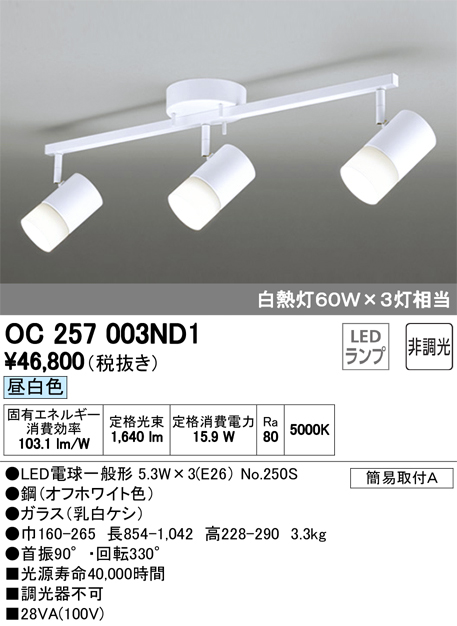 OC257003ND1LEDシャンデリア 3灯非調光 昼白色 白熱灯60W×3灯相当オーデリック 照明器具 居間・リビング向け おしゃれ