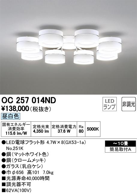 OC257014ND オーデリック 照明器具 LEDシャンデリア 昼白色 非調光 【~10畳】