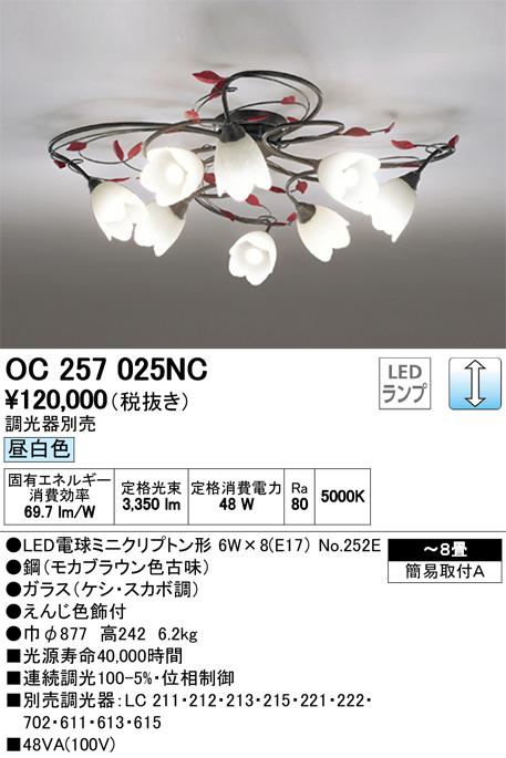 OC257025NC オーデリック 照明器具 LEDシャンデリア 昼白色 調光可 【~8畳】