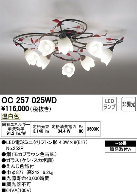 OC257025WD オーデリック 照明器具 LEDシャンデリア 温白色 非調光 【~8畳】