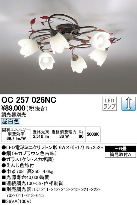 OC257026NCLEDシャンデリア 6灯 6畳用調光可 昼白色オーデリック 照明器具 居間・リビング向け おしゃれ 【~6畳】