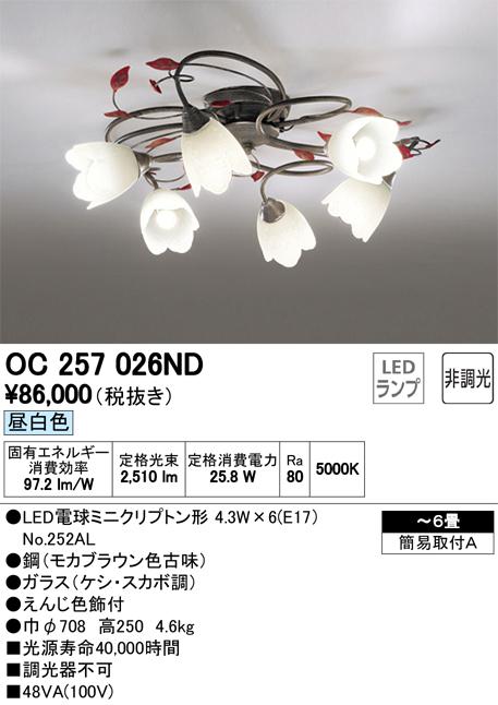 OC257026ND オーデリック 照明器具 LEDシャンデリア 昼白色 非調光 【~6畳】