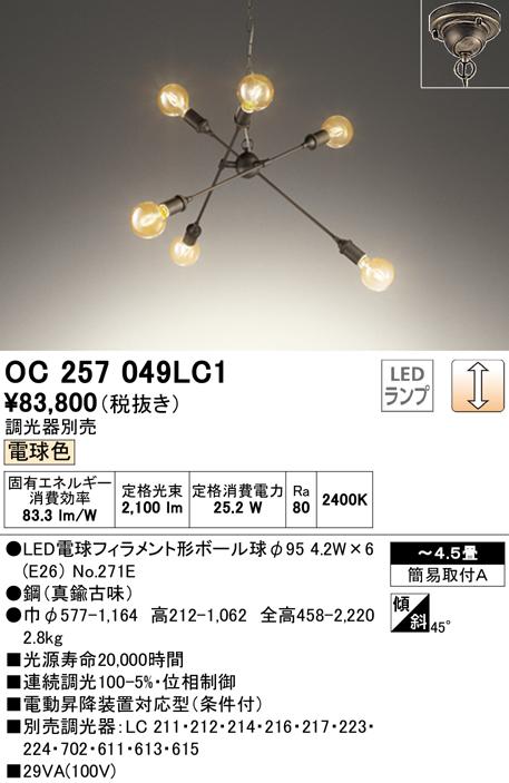 【人気の照明器具が激安大特価!取付工事もご相談ください】 OC257049LC1 オーデリック 照明器具 LEDシャンデリア 電球色 調光可 【~4.5畳】