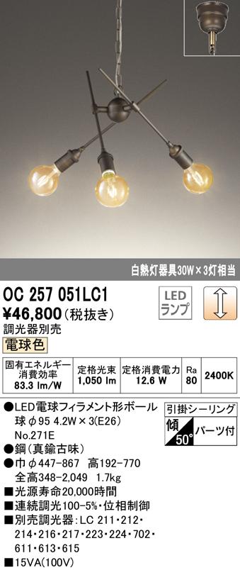 【12/19 20:00~12/26 1:59 大感謝祭中はポイント最大35倍】OC257051LC1 オーデリック 照明器具 LEDシャンデリア 電球色 調光可 白熱灯30W×3灯相当 OC257051LC1