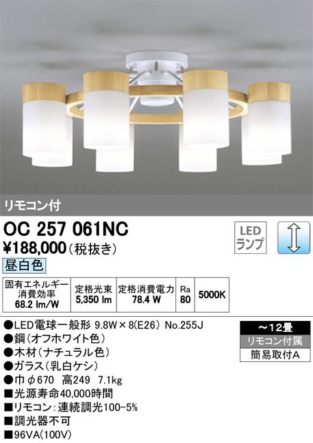 OC257061NC 新品未使用正規品 オーデリック 照明器具 LEDシャンデリア ~12畳 信用 調光可 昼白色