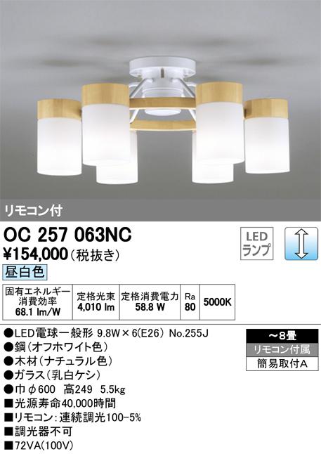 【12/19 20:00~12/26 1:59 大感謝祭中はポイント最大35倍】OC257063NC オーデリック 照明器具 LEDシャンデリア 昼白色 調光可 OC257063NC 【~8畳】