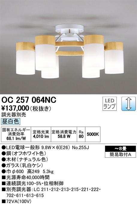 【12/19 20:00~12/26 1:59 大感謝祭中はポイント最大35倍】OC257064NC オーデリック 照明器具 LEDシャンデリア 昼白色 調光可 OC257064NC 【~8畳】