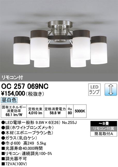 【人気の照明器具が激安大特価!取付工事もご相談ください】 OC257069NC オーデリック 照明器具 LEDシャンデリア 昼白色 調光可 【~8畳】