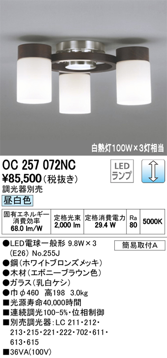 OC257072NC オーデリック 割引も実施中 照明器具 LEDシャンデリア 白熱灯100W×3灯相当 調光可 昼白色 超安い