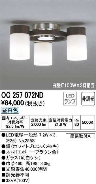 【人気の照明器具が激安大特価!取付工事もご相談ください】 OC257072ND オーデリック 照明器具 LEDシャンデリア 昼白色 非調光 白熱灯100W×3灯相当