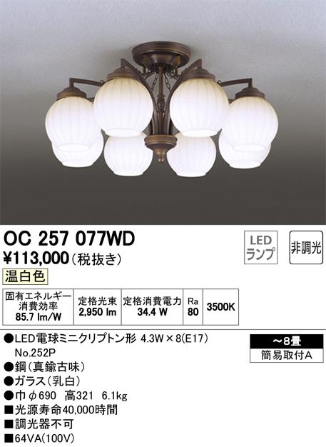 新作送料無料 OC257077WD オーデリック 照明器具 LEDシャンデリア 温白色 非調光 ~8畳 送料込