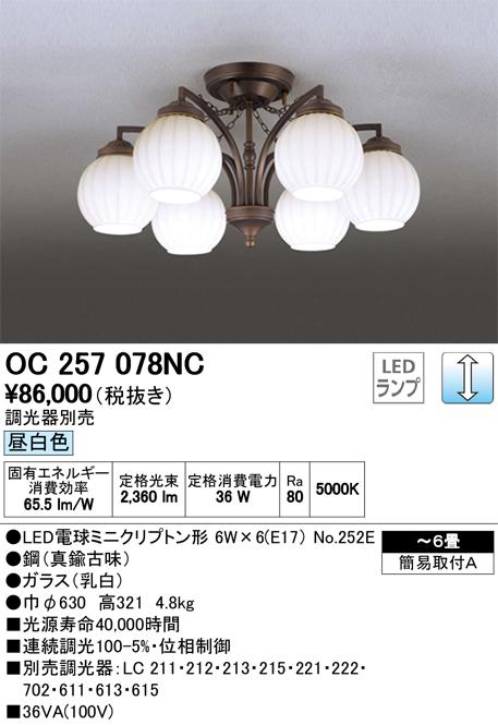 OC257078NC オーデリック 照明器具 LEDシャンデリア 昼白色 調光可 【~6畳】