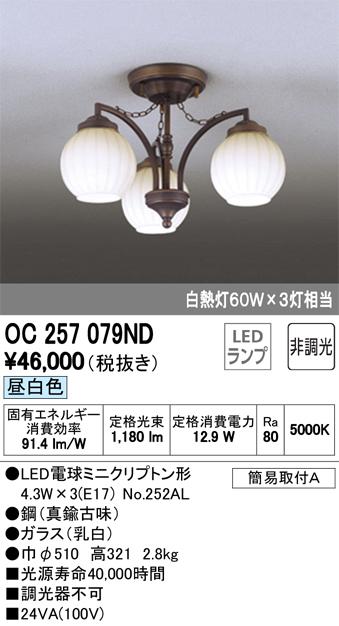 【人気の照明器具が激安大特価!取付工事もご相談ください】 OC257079ND オーデリック 照明器具 LEDシャンデリア 昼白色 非調光 白熱灯60W×3灯相当