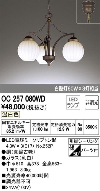 【人気の照明器具が激安大特価!取付工事もご相談ください】 OC257080WD オーデリック 照明器具 LEDシャンデリア 温白色 非調光 白熱灯60W×3灯相当