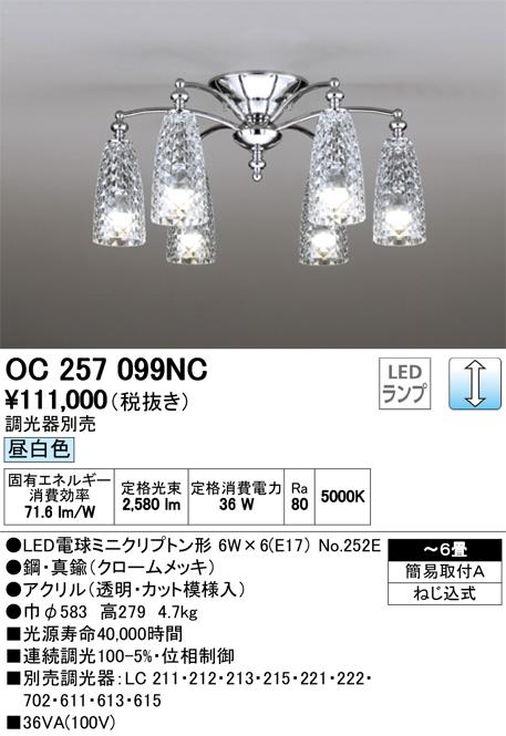 OC257099NC オーデリック 照明器具 LEDシャンデリア ストア 調光可 ●日本正規品● 昼白色 ~6畳