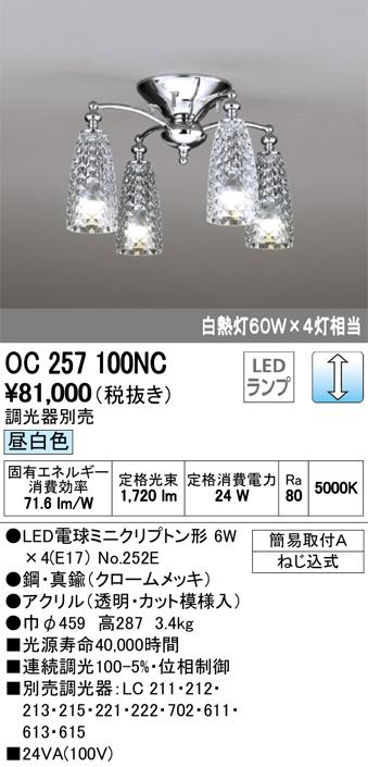 OC257100NC オーデリック 照明器具 LEDシャンデリア 新作販売 昼白色 白熱灯60W×4灯相当 調光可 セール特価