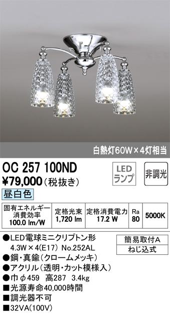 OC257100NDLEDシャンデリア 4灯非調光 昼白色 白熱灯60W×4灯相当オーデリック 照明器具 居間・リビング向け おしゃれ