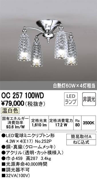 在庫処分 OC257100WD オーデリック 照明器具 LEDシャンデリア 非調光 白熱灯60W×4灯相当 購入 温白色