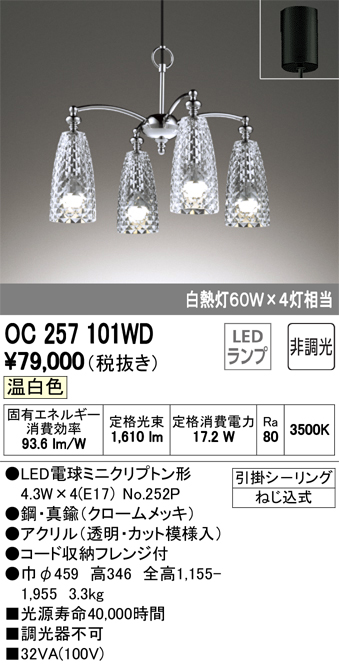 おすすめ特集 OC257101WD オーデリック 照明器具 LEDシャンデリア 非調光 温白色 白熱灯60W×4灯相当 毎日続々入荷