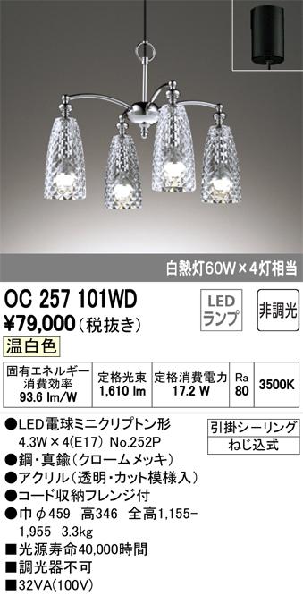 OC257101WDLEDシャンデリア 4灯非調光 温白色 白熱灯60W×4灯相当オーデリック 照明器具 居間・リビング向け おしゃれ