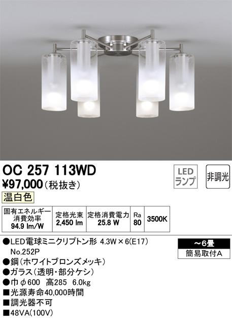 ★OC257113WDLEDシャンデリア Mist 6灯 6畳用非調光 温白色オーデリック 照明器具 居間・リビング向け おしゃれ 【~6畳】