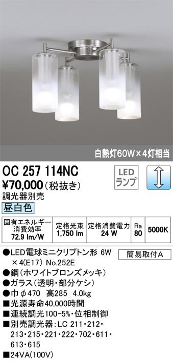 ★OC257114NC オーデリック 照明器具 LEDシャンデリア Mist 昼白色 調光可 白熱灯60W×4灯相当 OC257114NC