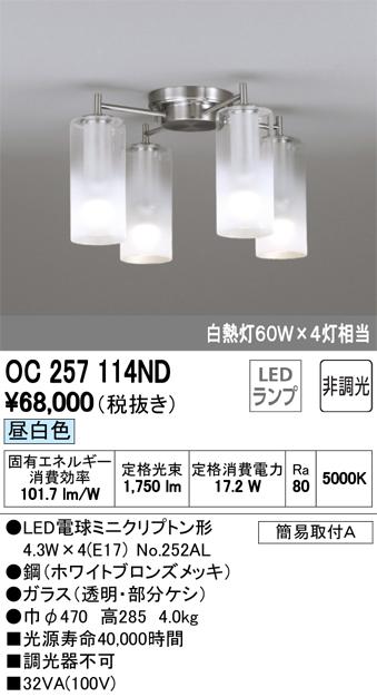 ★OC257114NDLEDシャンデリア Mist 4灯非調光 昼白色 白熱灯60W×4灯相当オーデリック 照明器具 居間・リビング向け おしゃれ