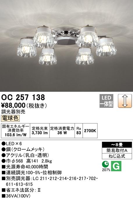 OC257138 オーデリック 照明器具 LEDシャンデリア 調光可 電球色 【~8畳】