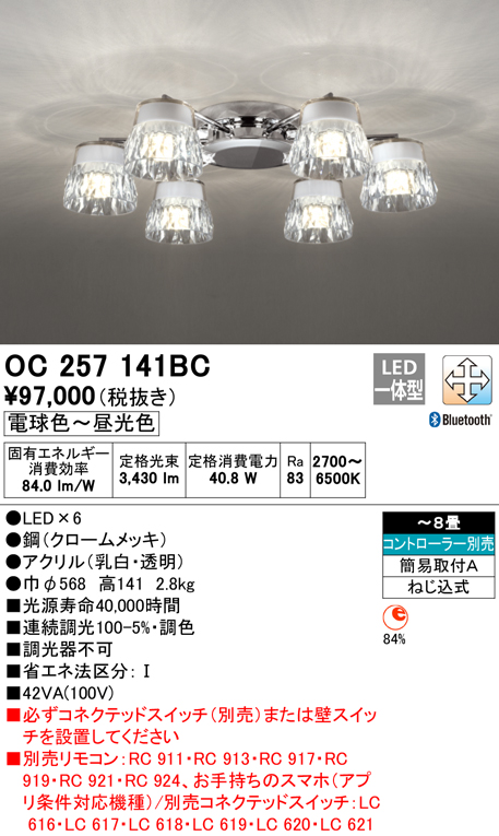 OC257141BCLEDシャンデリア 6灯 8畳用CONNECTED LIGHTING LC-FREE 調光・調色 Bluetooth対応オーデリック 照明器具 居間・リビング向け おしゃれ 【~8畳】