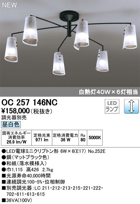 OC257146NCLEDシャンデリア 6灯調光可 昼白色 白熱灯40W×6灯相当オーデリック 照明器具 居間・リビング向け おしゃれ