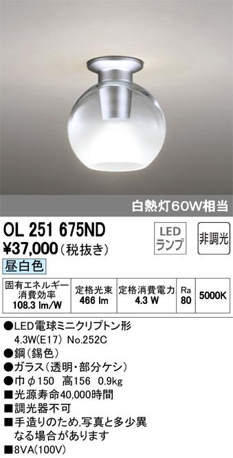 OL251675ND オーデリック 照明器具 LED小型シーリングライト 昼白色 非調光 白熱灯60W相当