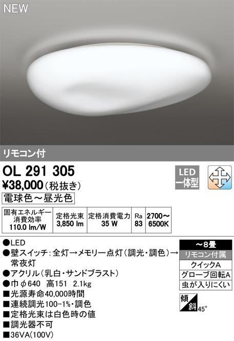 OL291305 オーデリック 照明器具 LEDシーリングライト 自然美 玉石 調光・調色タイプ リモコン付 【~8畳】