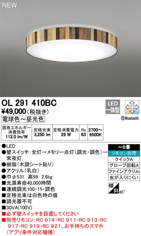 OL291410BCLEDシーリングライト 6畳用CONNECTED LIGHTING LC-FREE 調光・調色 Bluetooth対応オーデリック 照明器具 居間・リビング向け 天井照明 【~6畳】