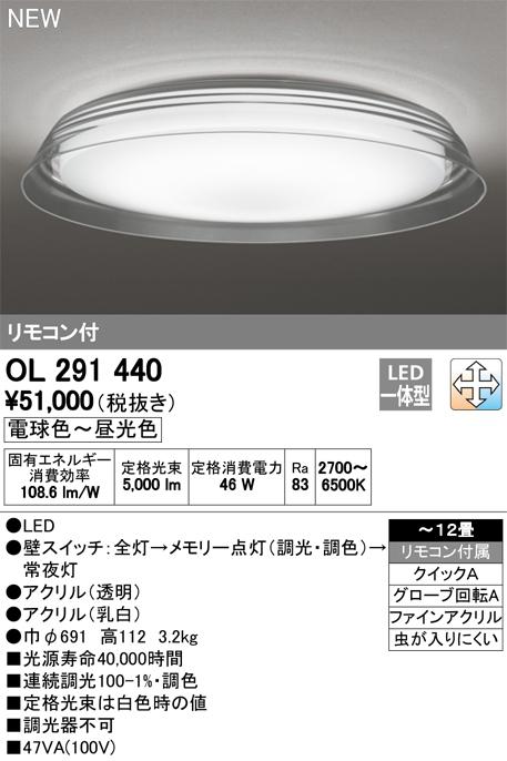 OL291440LEDシーリングライト 12畳用 自然美 水紋調光・調色タイプ リモコン付オーデリック 照明器具 居間・リビング向け 天井照明 【~12畳】