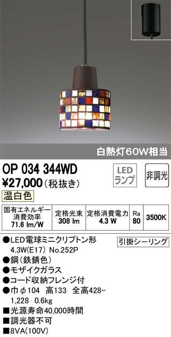 OP034344WD オーデリック 照明器具 LEDペンダントライト フレンジタイプ 温白色 非調光 白熱灯60W相当
