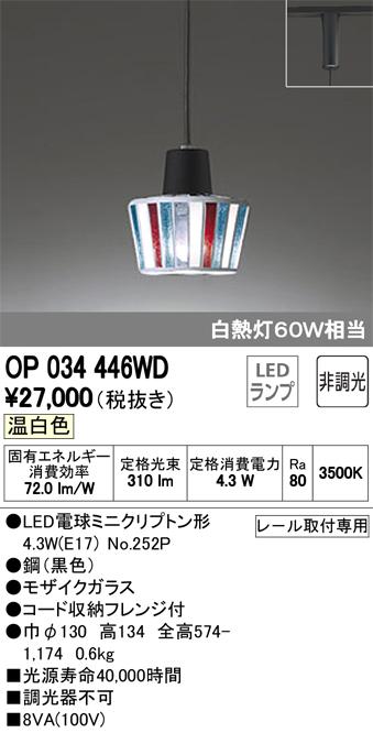 OP034446WD オーデリック 照明器具 LEDペンダントライト プラグタイプ 温白色 非調光 白熱灯60W相当