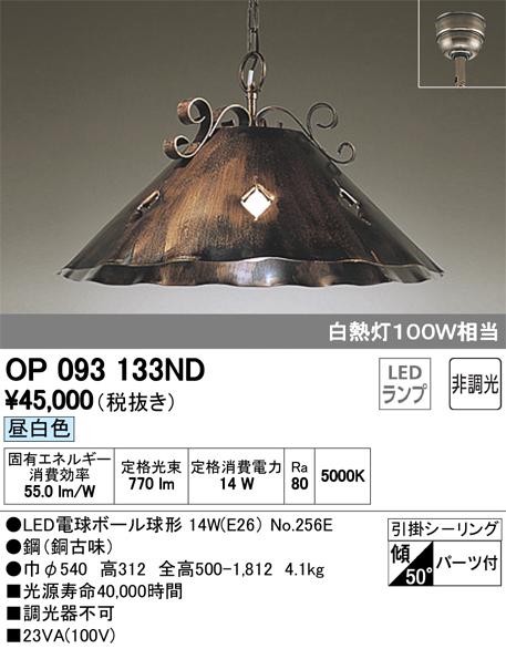 OP093133ND オーデリック 照明器具 LEDペンダントライト 昼白色 非調光 白熱灯100W相当