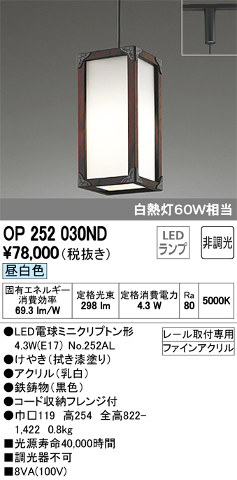 OP252030ND オーデリック 照明器具 LED和風ペンダントライト made in NIPPON 岩谷堂箪笥 昼白色 非調光 白熱灯60W相当 プラグタイプ
