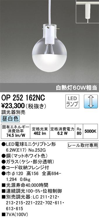 OP252162NC オーデリック 照明器具 LEDペンダントライト プラグタイプ 昼白色 調光可 白熱灯60W相当
