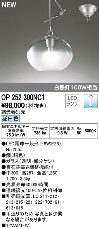 OP252300NC1 オーデリック 照明器具 LED和風ペンダントライト made in NIPPON 霧 昼白色 調光可 白熱灯100W相当