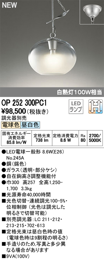 OP252300PC1 オーデリック 照明器具 LED和風ペンダントライト made in NIPPON 霧 LC-CHANGE光色切替調光 白熱灯100W相当