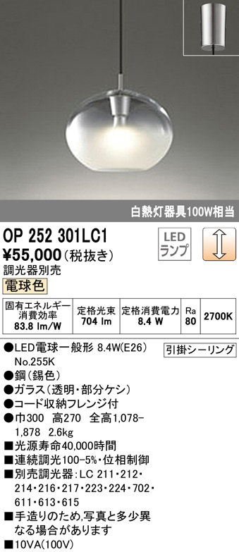 OP252301LC1 オーデリック 照明器具 LED和風ペンダントライト made in NIPPON 霧 電球色 調光可 白熱灯100W相当